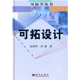 Extension design(Chinese Edition): ZHAO YAN WEI SU NAN
