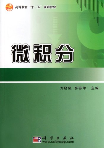 9787030279453: Calculus (Chinese Edition)