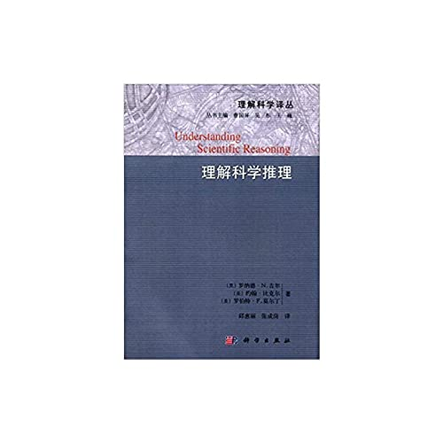 understanding of scientific reasoning(Chinese Edition): MEI)JI ER DENG QIU HUI LI ZHANG CHENG GANG ...