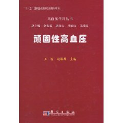 T37 resistant hypertension (Author : Wang Hao . Zhao Haiying ) ( Price: 88.00 ) ( Publisher: ...
