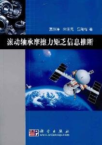 9787030283481: bearing friction torque infer lack of information [paperback](Chinese Edition)