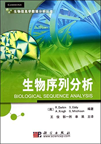 9787030284433: Biological Sequence Analysis