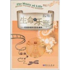 9787030287908: 生命的乐章:后基因组时代的生物学