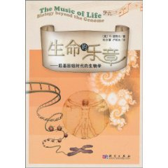 9787030287908: The Music of Life: Biology Beyond the Genome
