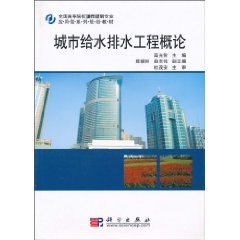 9787030289131: Introduction to Urban Water Supply and Drainage [paperback](Chinese Edition)