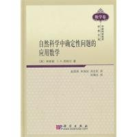 natural sciences certainty to the Applied Mathematics(Chinese Edition): MEI)LIN JIA QIAO DENG ZHAO ...