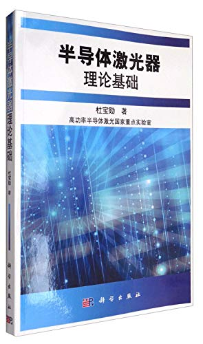 Genuine Books 9787030292810 semiconductor lasers theoretical foundation(Chinese Edition): DU BAO ...