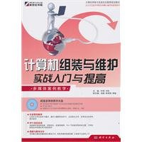 9787030293503: computer installation and maintenance of actual entry and improve - multimedia case study - (with 1CD price)(Chinese Edition)