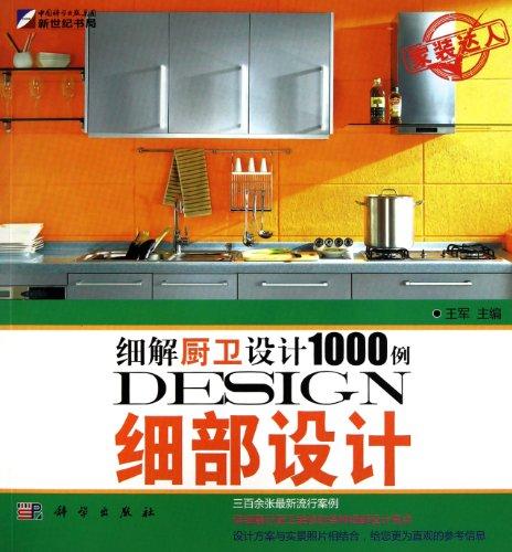 Fine solution Kitchen Design 1000 cases : WANG JUN ZHU