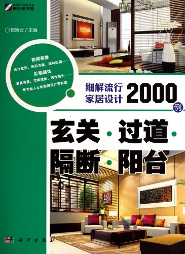 9787030295934: Hallway, corridor,partition and balcony/2000 fashioned home designs (Chinese Edition)