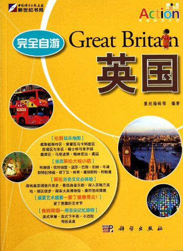 Independent Travel Guides SeriesUK (Chinese Edition): ben she