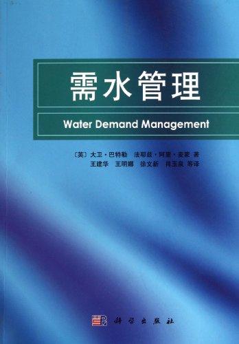 Water Management(Chinese Edition): DA WEI BA