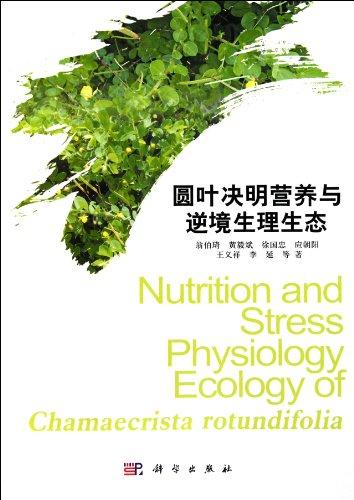 Nutrition and Stress Physiology Ecology of Chamaecrista rotundifolia: Weng Boqi