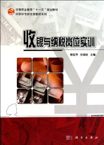 Genuine Books 9787030296511 cashier job training and: MU YA PING