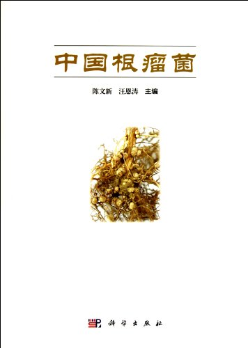 Rhizobia in China (Zhong Guo Gen Liu Jun): Chen Wenxin & Wang Entao