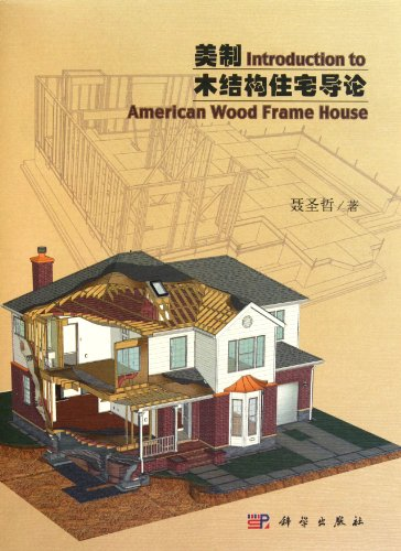 9787030298737: Introduction to American Wood Frame House(With CD) (Chinese Edition)