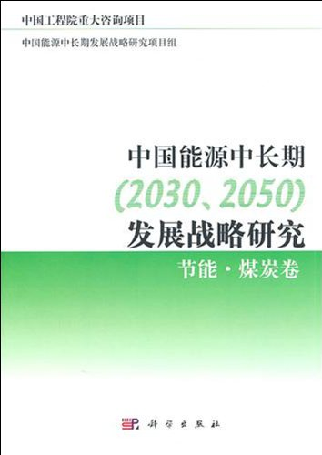 9787030299352: Chinas Middle- and Long-term<2030\2050> Energy Development Strategy Research (Energy-saving Coal) (Chinese Edition)