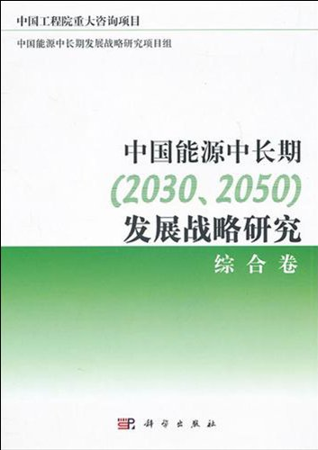 9787030299437: Chinas Middle- and Long-term<2030\2050> Energy Development Strategy Research (Comprehensive) (Chinese Edition)