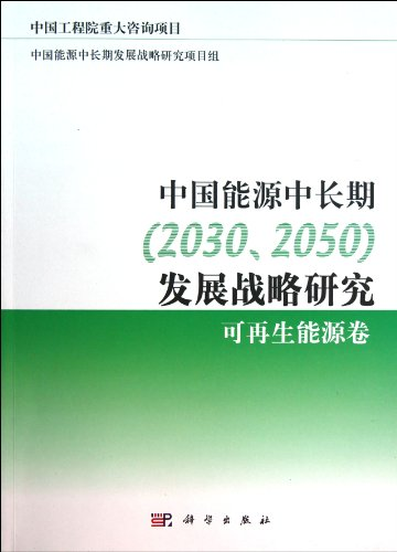 9787030299444: Chinas Middle- and Long-term<2030\2050> Energy Development Strategy Research (Renewable Energy) (Chinese Edition)