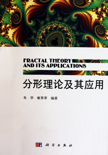 9787030299871: Fractal Theory and Its Application (Chinese Edition)