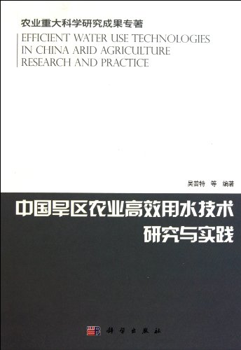 9787030299963: Technique study and practice on China dry land agricultural high efficient water utilization (Chinese Edition)