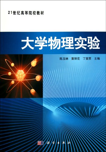 9787030301369: College Physics Experiments(21st Century Colleges and Universities Textbooks) (Chinese Edition)
