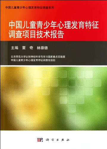 9787030301468: Technical Report of Psychological Development Characteristics of Chinese Children and Adolescents/Investigation of Psychological Development of Children and Adolescents in China (Chinese Edition)