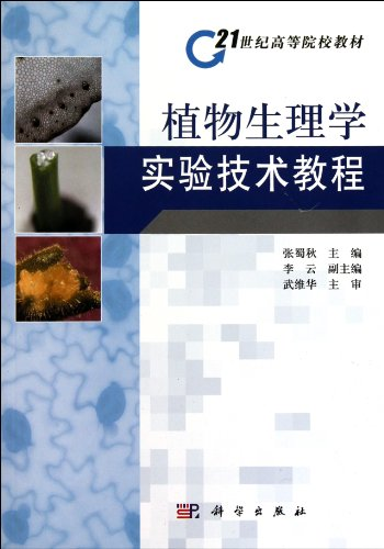 9787030301642: Plant Physiology experimental techniques tutorial (21st century institutions of higher learning teaching materials) (Chinese Edition)