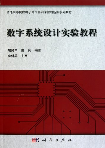 9787030301857: Digital system design of experiments tutorial (with CD-ROM in Higher Education in the basic course of electrical and electronic the innovative textbook series) (Chinese Edition)