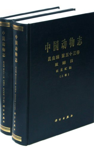 Genuine Books 9787030301987 China Fauna Insecta vol: YANG DING
