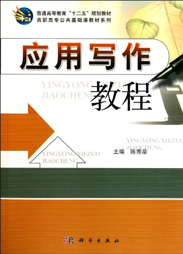 Application writing tutorial(Chinese Edition): CHEN XIU QUAN ZHU