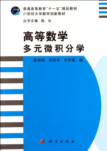 9787030302564: Advanced mathematics of differential and integral calculus for functions of several variables (21 century math creative textbook, general higher ... years planning textbook) (Chinese Edition)