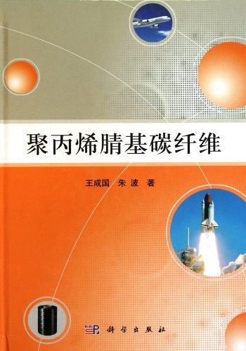 9787030303394: Polyacrylonitrile-based Carbon Fiber (hardback edition) (Chinese Edition)