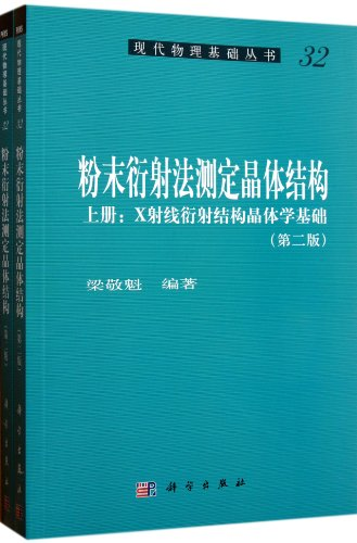 9787030304735: Determining Crystal Structure with Powder Diffraction Method (2 Volumes, 2nd Edition)/ Modern Physics (Chinese Edition)