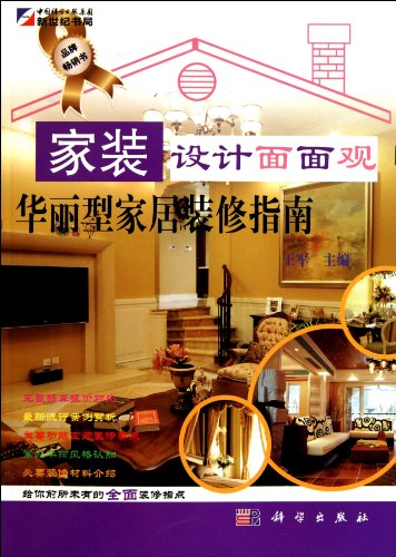 Genuine] Home Design Aspects : Gorgeous Model: WANG JUN ZHU