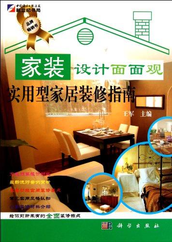 Genuine] Home Design Aspects : Practical Home: WANG JUN ZHU