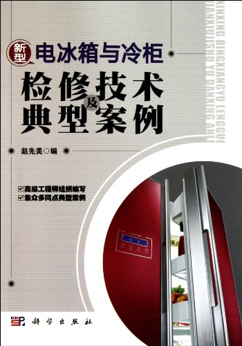 9787030305374: Troubleshooting and Typical Cases of New Types of Refrigerator and Freezer (Chinese Edition)