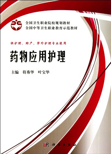 National Planning demonstration textbooks for secondary vocational education: drug application care...