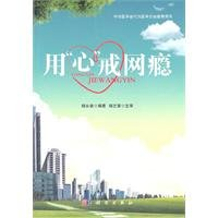9787030306173: Out of Internet Addiction (Chinese Edition)