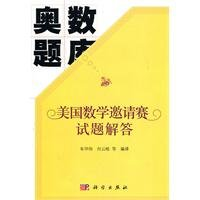 9787030308900: American Invitational Mathematics Competition questions to answer(Chinese Edition)