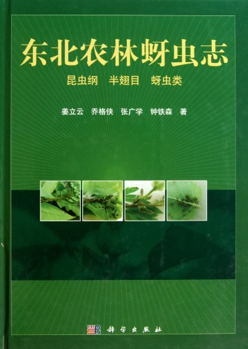 9787030309914: The Northeast Forestry aphids (Insecta Hemiptera aphids) (fine) (Chinese Edition)