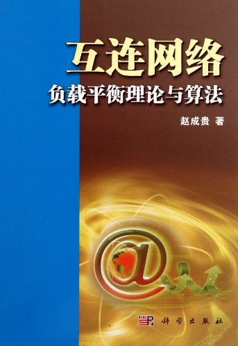 9787030310668: Network Load Balancing Theory and algorithm (Chinese Edition)