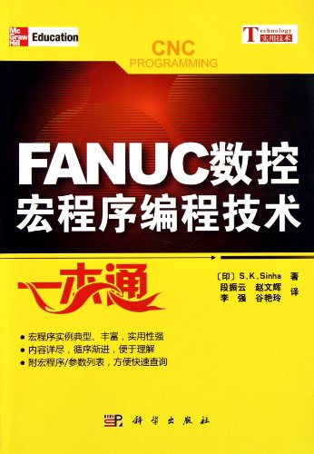 9787030311320: FANUC NC Macro Programming Technology--A Guide (Chinese Edition)