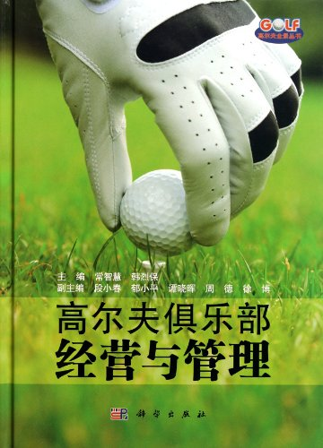 9787030312402: Golf Club Operation and Management (Chinese Edition)