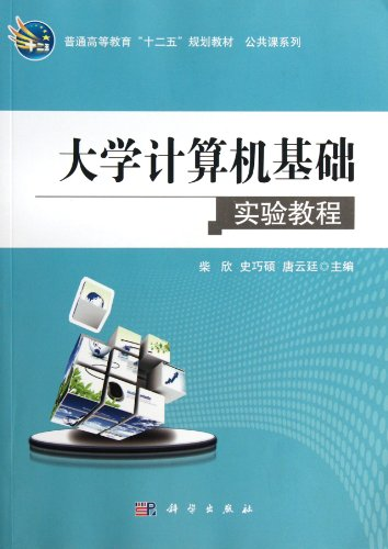 9787030312976: Basic Experiments in College Computer(12th Five-Year Plan Materials for Regular Higher Education)/Public Course Series (Chinese Edition)