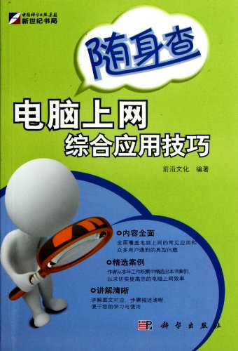 9787030315625: PC Internet Application Skills / Easy Look-Up (Chinese Edition)