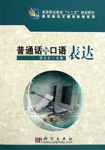 Genuine Books 9787030316400 vocational secretarial class textbook series : Mandarin and oral ...