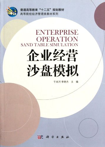 9787030316684: Business Sand Table Simulation/Textbook of Economics and Management in Institutions of Higher Learning (Chinese Edition)