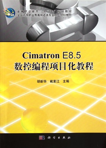 9787030316950: Cimatron E8.5 NC Programming Tutorial(series of teaching materials on manufacture for higher vocationals education) (Chinese Edition)