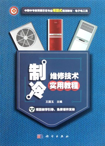 9787030318213: Practical Course of Refrigeration Maintenance (Planned Textbooks for the Model Discipline of Electronic and Electric Engineering in Secondary Vocational Schools) (Chinese Edition)
